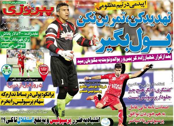 newspaper iran today 13940707 (20)