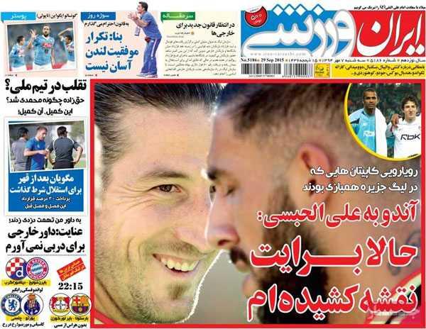 تیتر و عناوین روزنامه های امروز سه شنبه 7 مهر 94