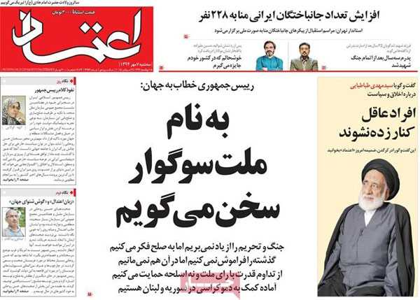newspaper iran today 13940707 (3)