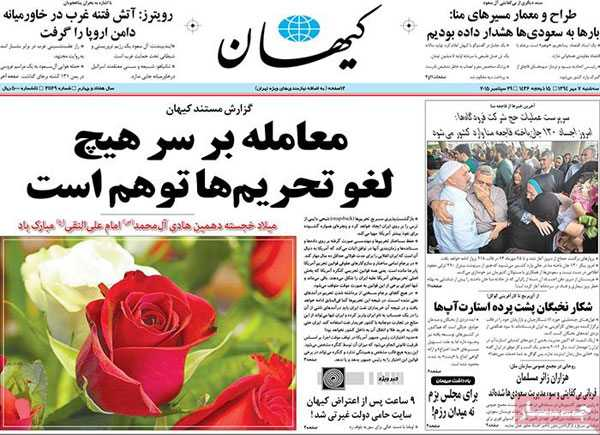 newspaper iran today 13940707 (4)