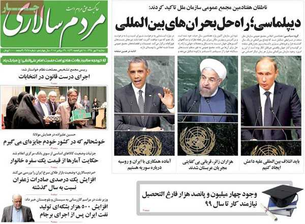 newspaper iran today 13940707 (6)