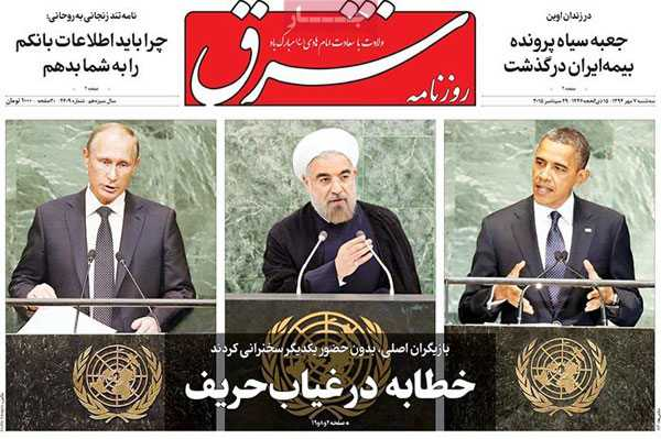 newspaper iran today 13940707 (9)