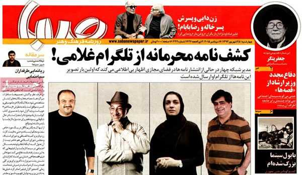 newspaper iran today (15)