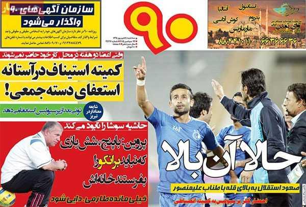 تیتر و عناوین روزنامه های امروز سه شنبه 31 شهریور 94