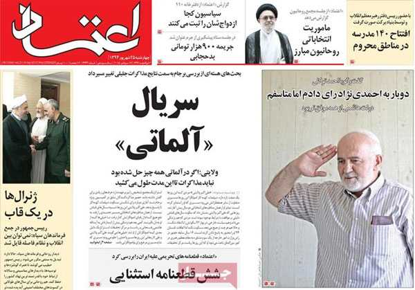 newspaper iran today (3)