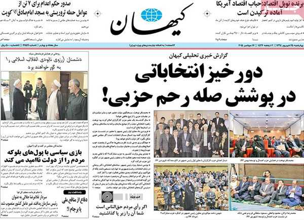 newspaper iran today (4)