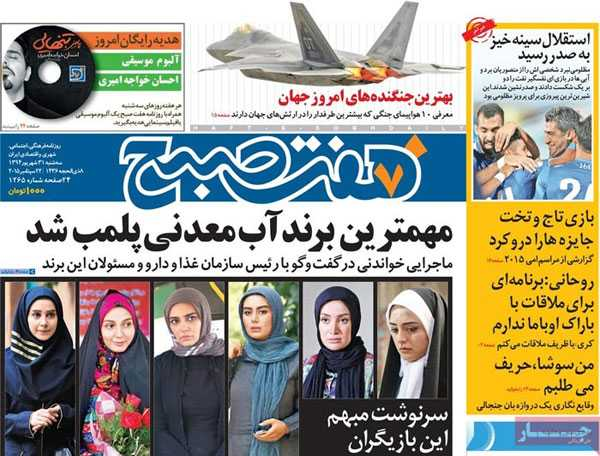 newspaper iran today (5)