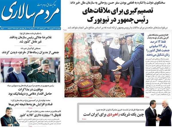 newspaper iran today (6)