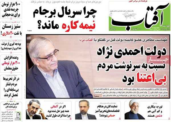 newspaper iran today (7)