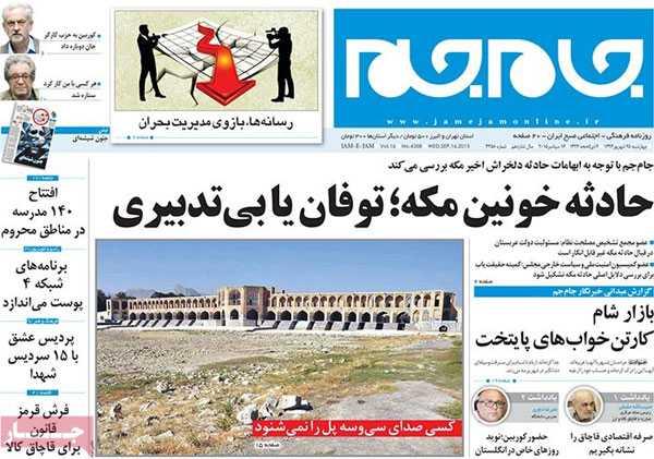 تیتر و عناوین روزنامه های امروز چهارشنبه 1394/06/25
