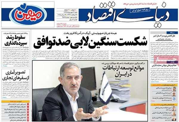 تیتر و عناوین روزنامه های امروز شنبه 1394/06/21