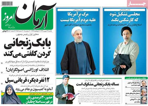 newspaper today iran (1)