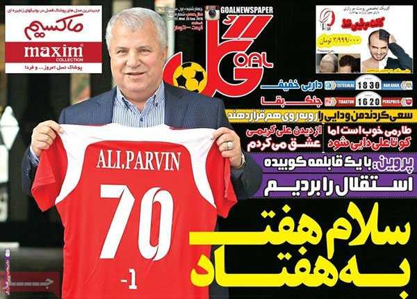 تیتر و عناوین روزنامه های امروز چهارشنبه 1 مهر 94