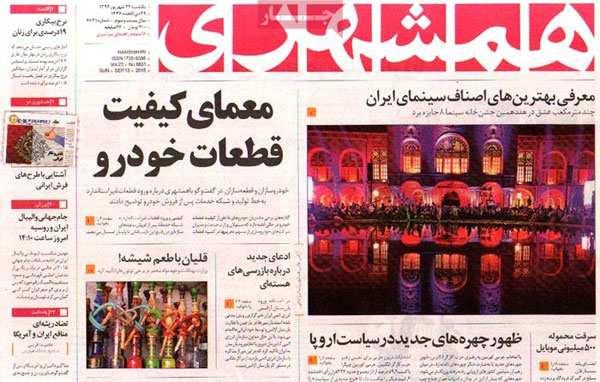 روزنامه امروز همشهری 21 شهریور