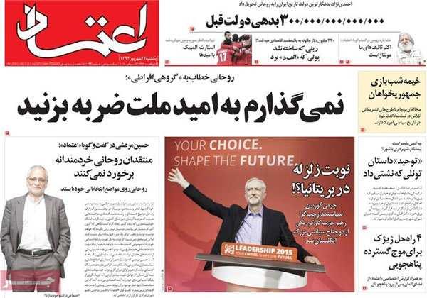 تیتر و عناوین روزنامه های امروز یکشنبه 1394/06/22