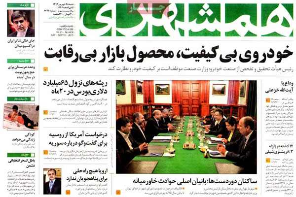 newspaper today iran 13940628 (1)