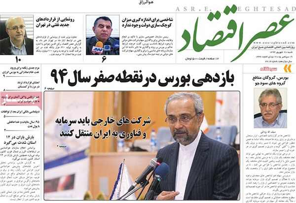 newspaper today iran 13940628 (12)