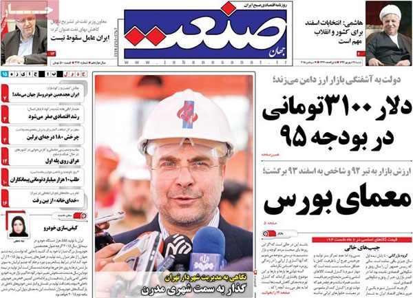 تیتر و عناوین روزنامه های امروز شنبه 1394/06/28
