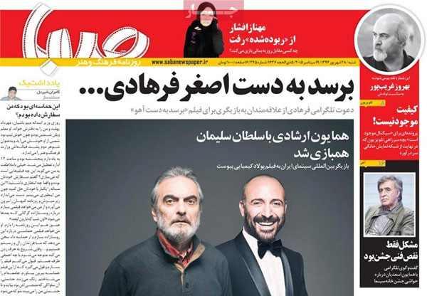 newspaper today iran 13940628 (15)