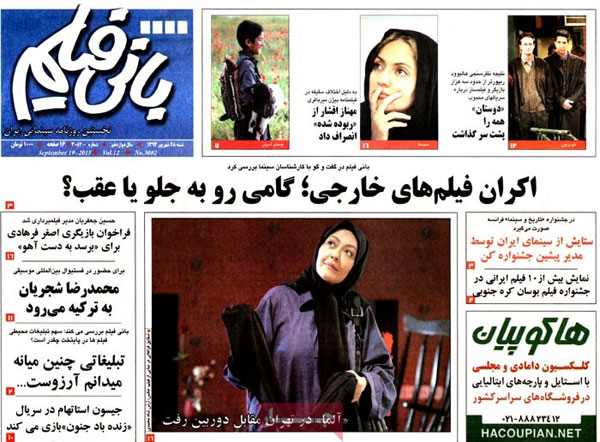 newspaper today iran 13940628 (16)