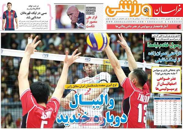 newspaper today iran 13940628 (24)