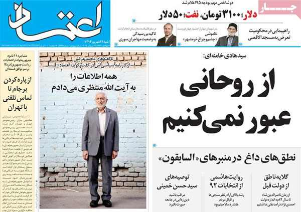 newspaper today iran 13940628 (3)