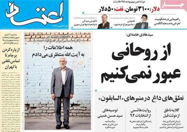 newspaper today iran 13940628 (3)