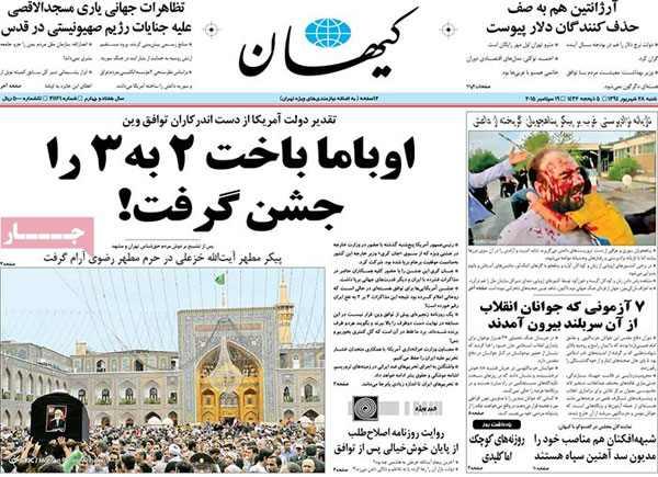 newspaper today iran 13940628 (4)