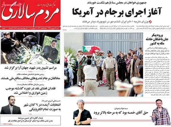 newspaper today iran 13940628 (6)