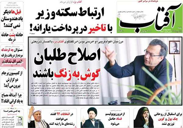 newspaper today iran 13940628 (7)