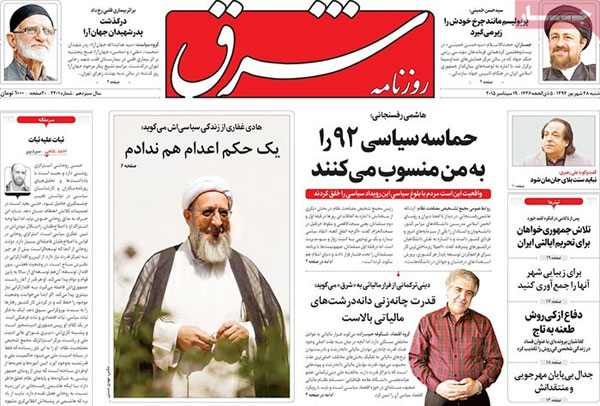 newspaper today iran 13940628 (9)