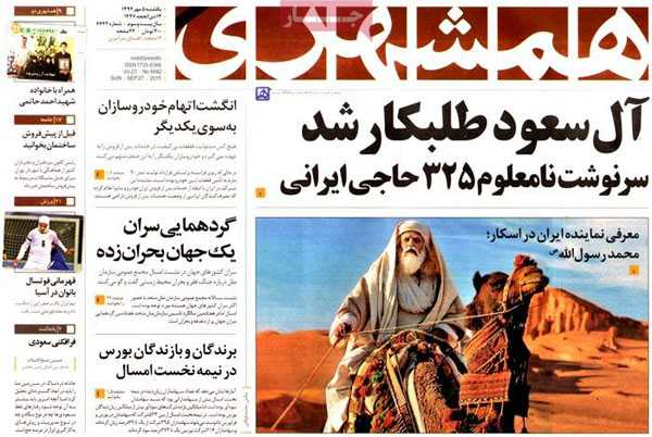 newspaper today iran 13940705 (1)