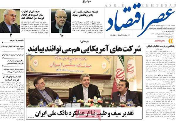 newspaper today iran 13940705 (12)