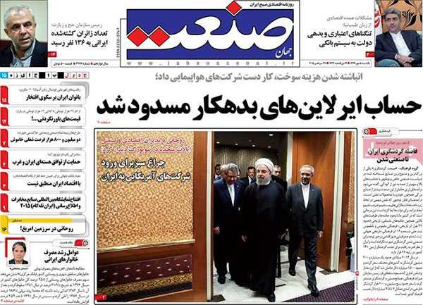 newspaper today iran 13940705 (14)