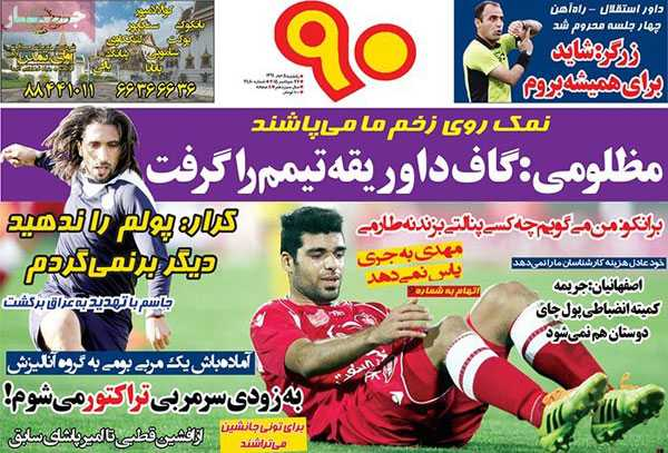 newspaper today iran 13940705 (22)