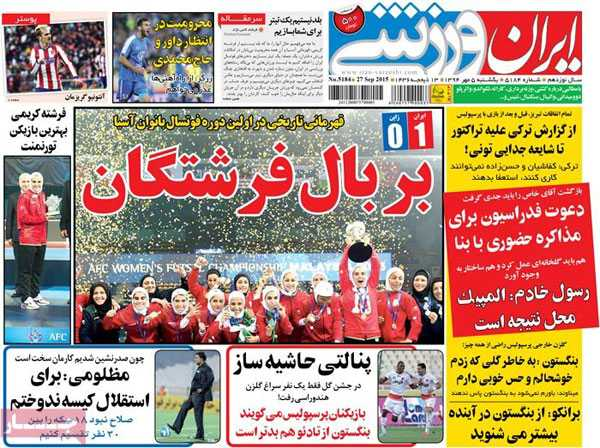 newspaper today iran 13940705 (23)