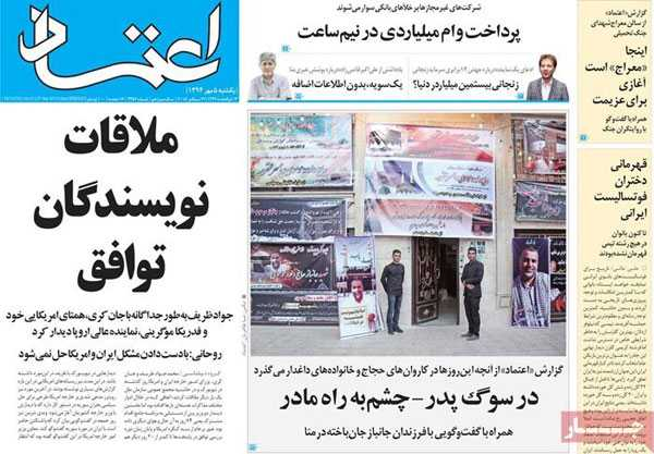 newspaper today iran 13940705 (3)