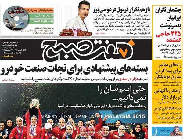 تیتر و عناوین روزنامه های امروز یکشنبه 5 مهر 94
