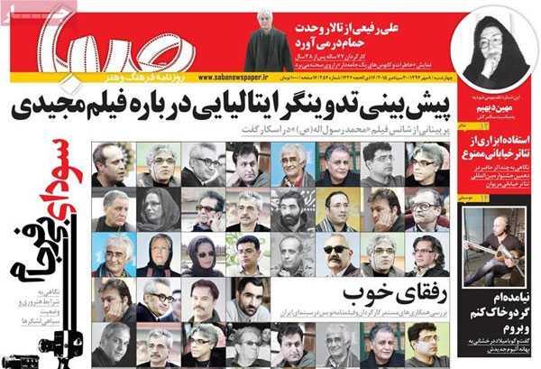 تیتر و عناوین روزنامه های امروز 8 مهر 1394