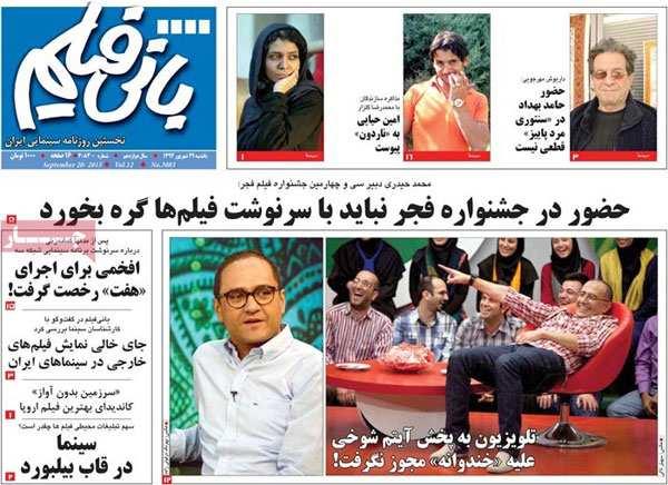 تیتر و عناوین روزنامه های امروز یکشنبه 29 شهریور94