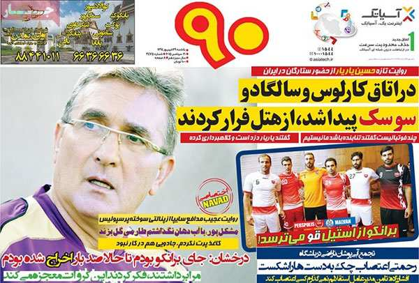 newspaper today iran (19)