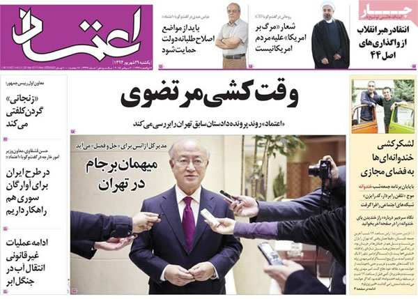 newspaper today iran (2)