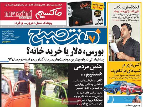 newspaper today iran (4)