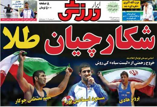 sport newspaper today iran 13940708 (1)