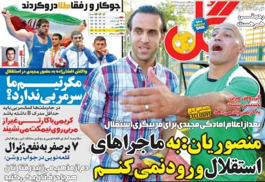sport newspaper today iran 13940708 (2)