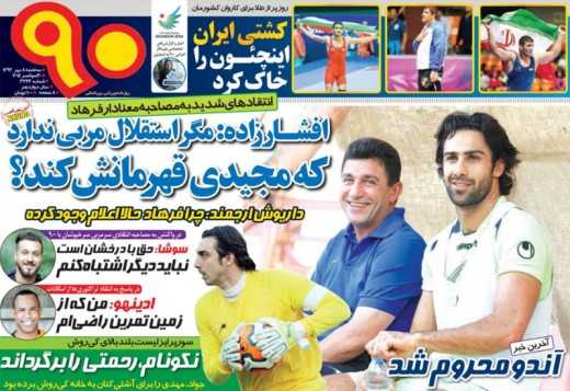 sport newspaper today iran 13940708 (3)