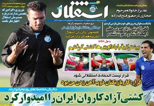 sport newspaper today iran 13940708 (4)