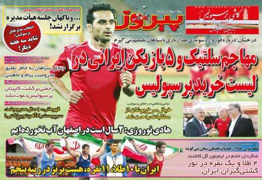 sport newspaper today iran 13940708 (7)