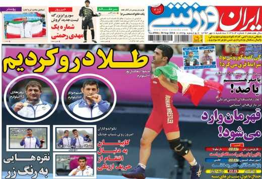 sport newspaper today iran 13940708 (8)
