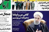 تیتر و عناوین روزنامه های امروز پنجشنبه ۹ مهر ۹۴